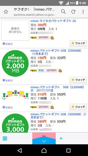 mineoはヤフオクでパケットを購入可能