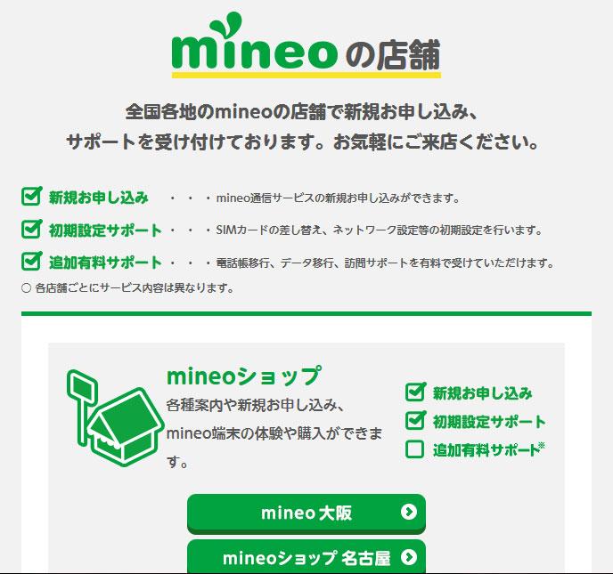 mineoの店舗