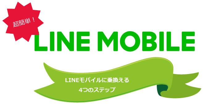 LINEモバイル乗換方法
