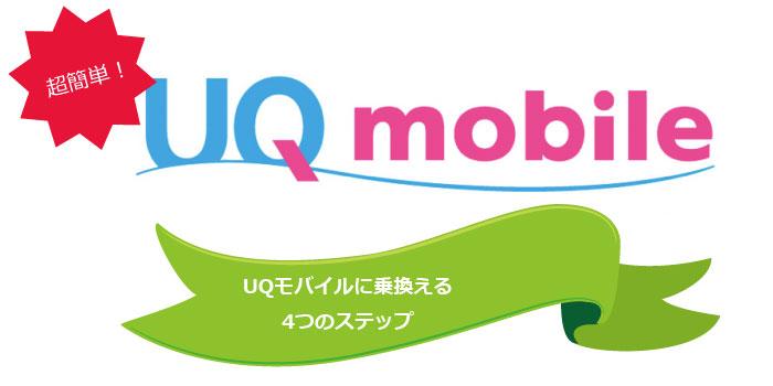 UQモバイル乗り換え方法