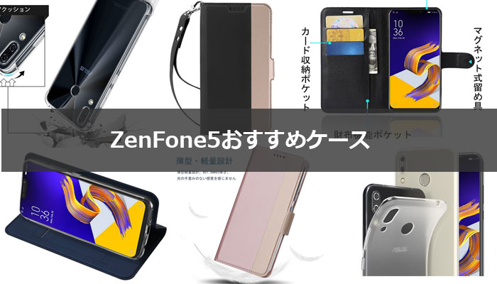 3f25746eca 2018年5月18日に発売されたZenFone5対応のケースを紹介したいと思いますが、実は「ZenFone5」という名前の機種は以前もASUS (同メーカー)から発売されています。